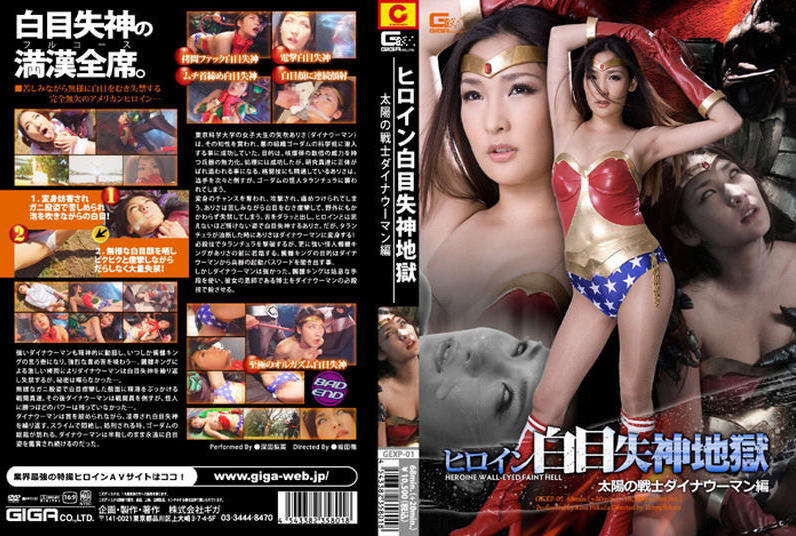 GEXP-01 Heroine Wall-Eyed Faint Hell Stun Rina Fukada