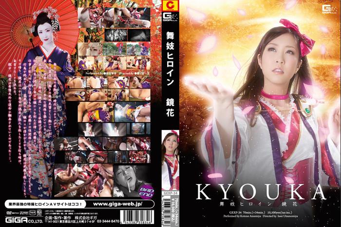 GEXP-34 Dancing geisha Heroine Kyouka