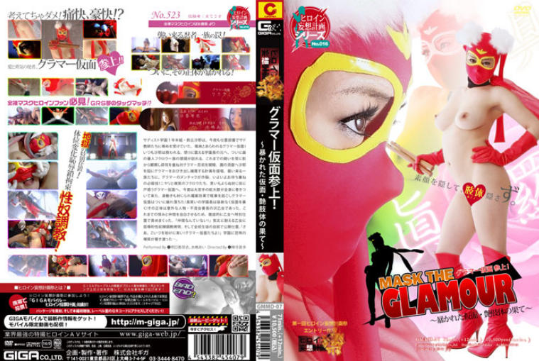 GMMD-07 Mask The Glamour