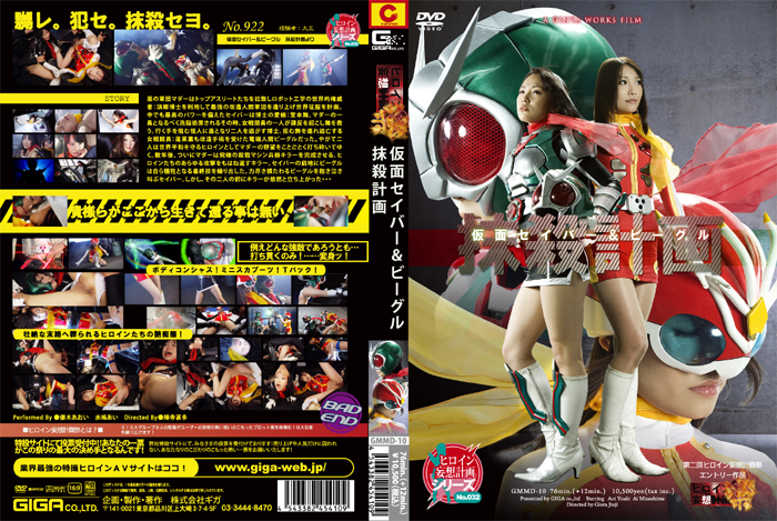 GMMD-10 Masked Savior & Beegle Elimination Plan, Aoi Yuuki, Ai Mizusima