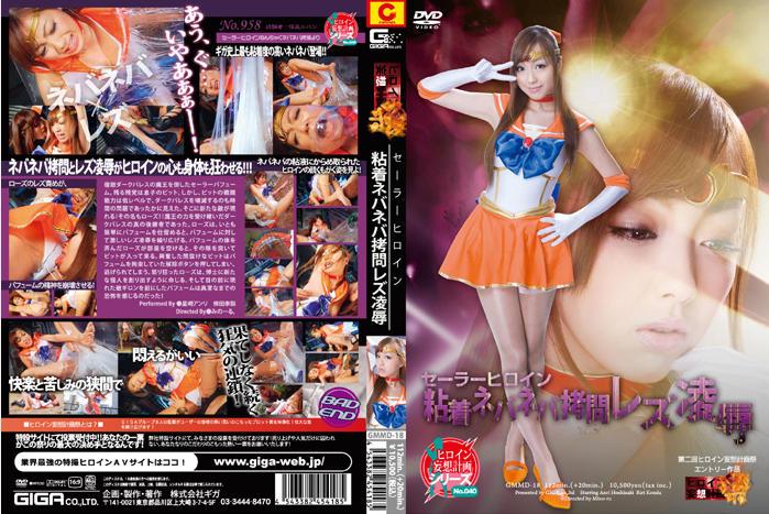 GMMD-18 - Riri Kouda - Sailor Heroine-Sticky Liquid Lesbian Torture Insult