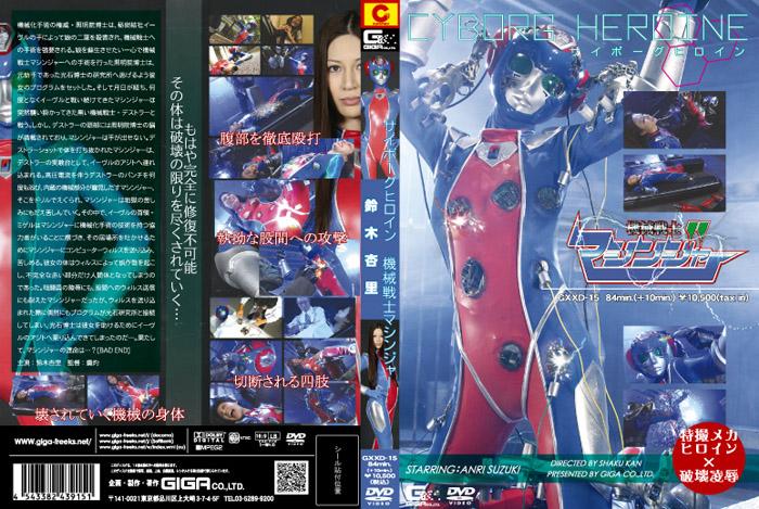 GXXD-15 Cyborg Heroine Machineger