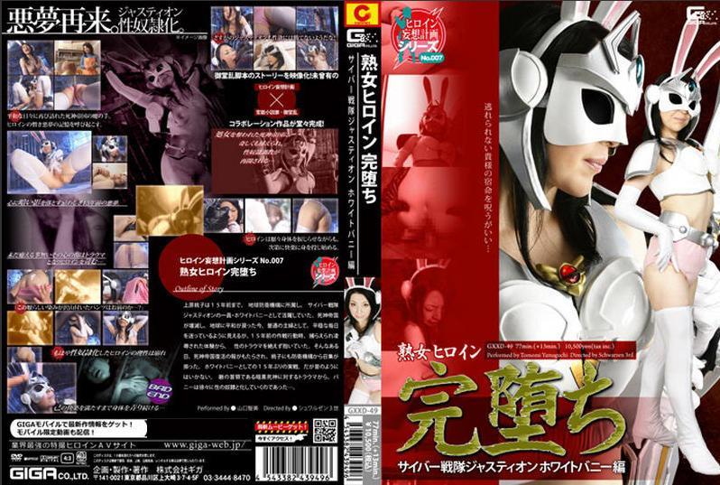 GXXD-49 White Bunny Heroine Tomomi Yamaguchi