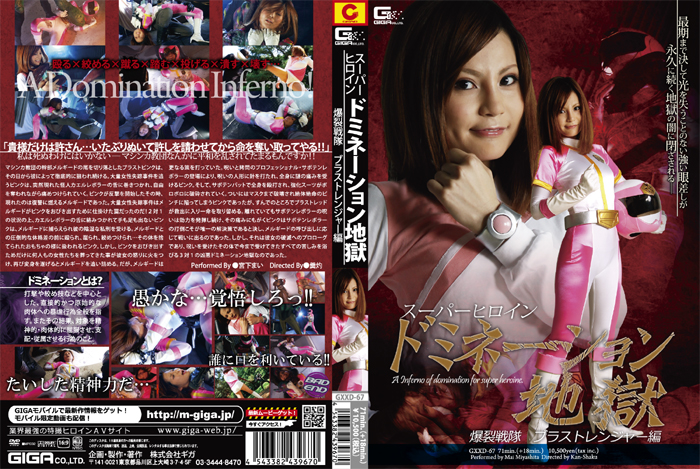 GXXD-67 Superheroine Domination Hell – Blast Force Blast Rangers