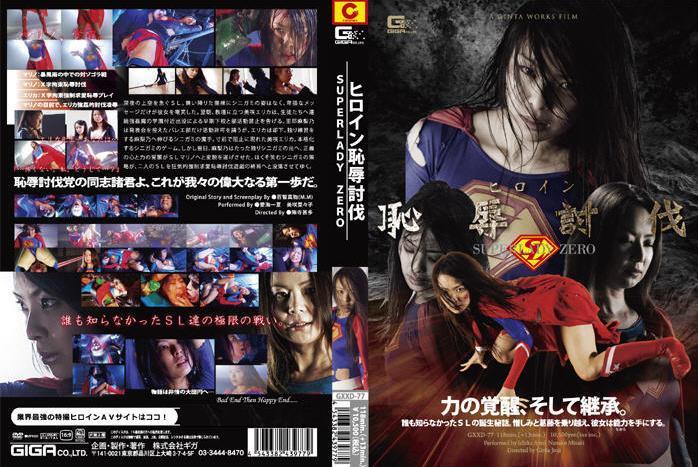GXXD-77 Super Heroine Zero - Chika Aimi, Nanako Misaki