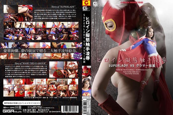GXXD-98 Heroine Mimic Tentacle Insult - Superlady vs Glamour Mask