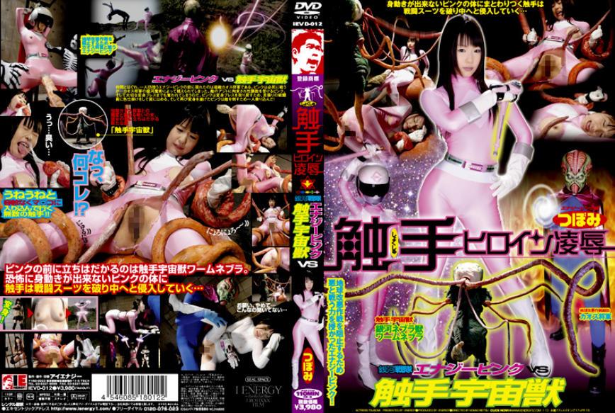 IEVD-012-Tentacle Beast vs Pink Heroine Tsubomi