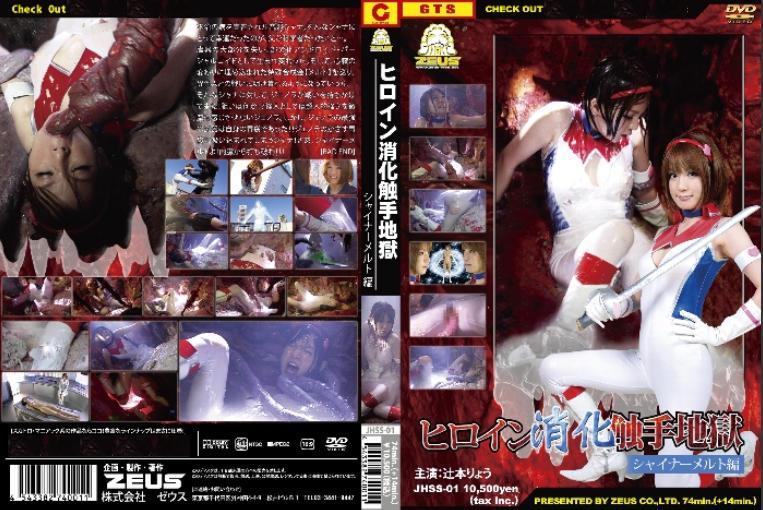 JHSS-01 Heroine Tentacle Hell Digestion - Shainameruto Guide - Ryo Tsujimoto