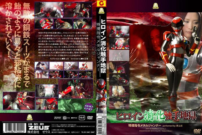 JHSS-04 Heroine Digested Tentacle Hell-Special