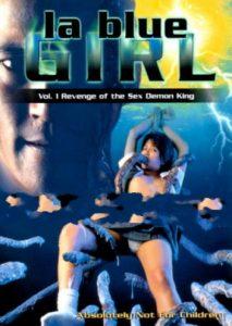 La Blue Girl 1