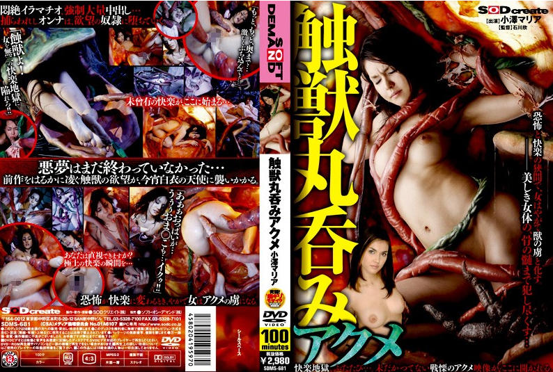 SDMS-681 Maria Ozawa Tentacle Rape Swallowed Woman