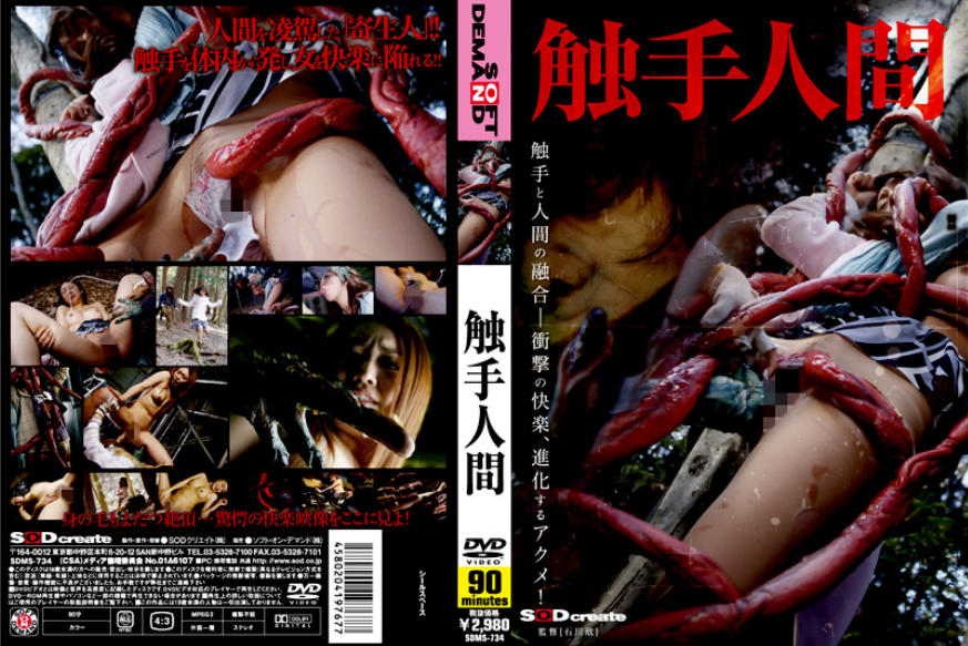 SDMS-734 Human Tentacles
