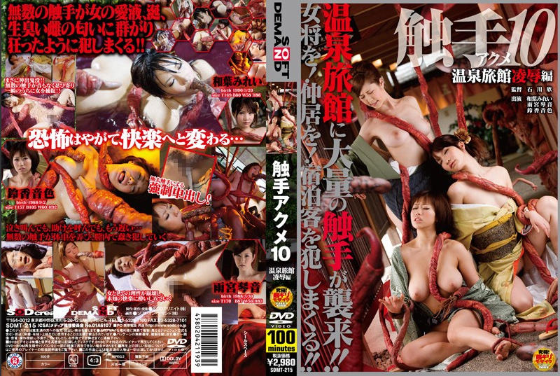 SDMT-215 Touch of Tentacle Orgasm 10