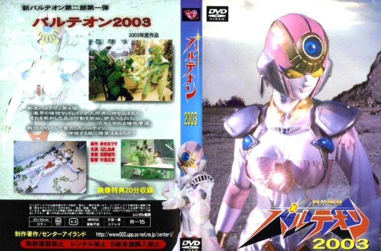 paruteon 2003 - PALD03