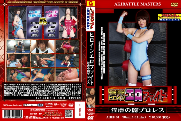 AHEF-01 Heroine Erotic Fight