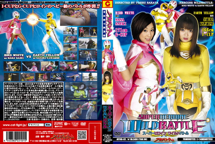 ATHB-01 AKIBATTLE Super Heroine Wild Battle