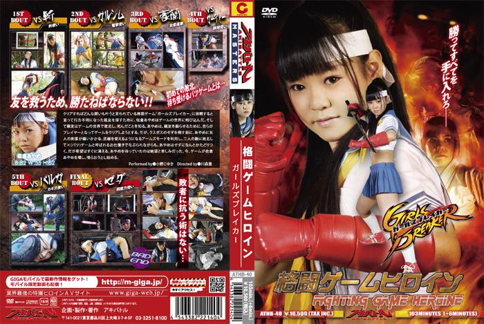 ATHB-40-Martial-Arts-Game-Heroine-Girlsbreaker