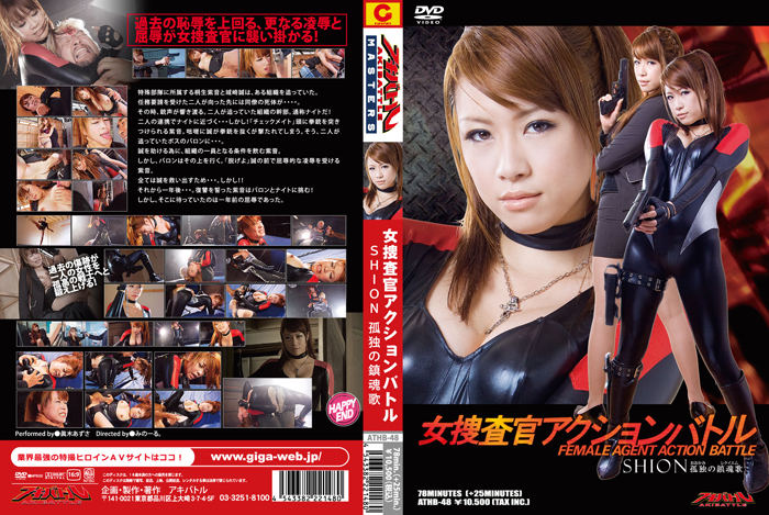 ATHB-48 Female Agent Action Battle SHION Lonely Requiem, Azusa Maki