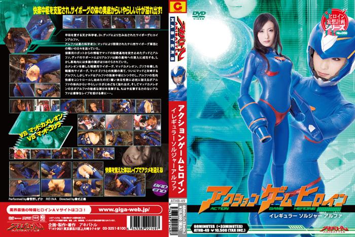 ATHB-49 Action Game Heroine – Irregular Soldier Alpha Shizuka Kanno, REINA