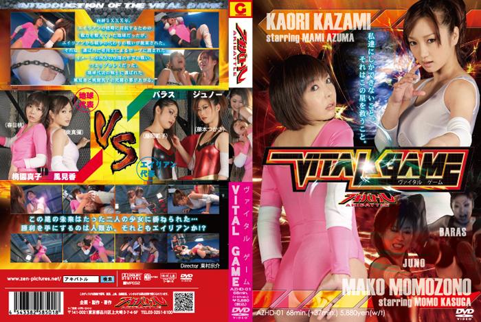 AZHD-01 VITAL GAME - super heroine drama