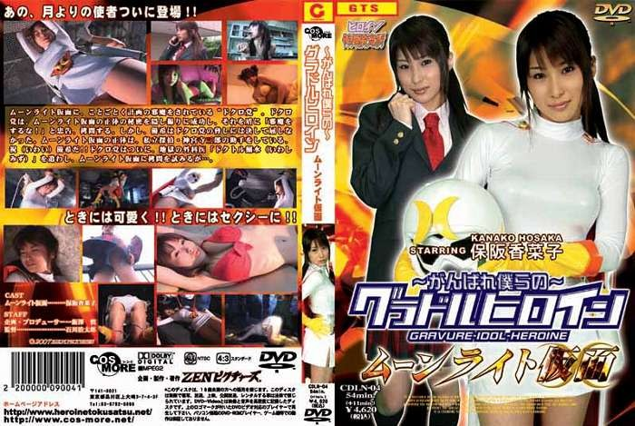 CDLN-04 Our Super Heroine – Moonlight Mask