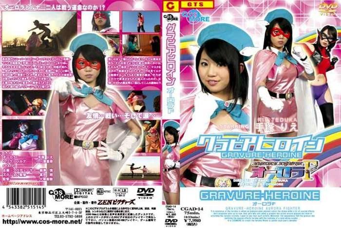 CGAD-14 Super Heroine Aurora F