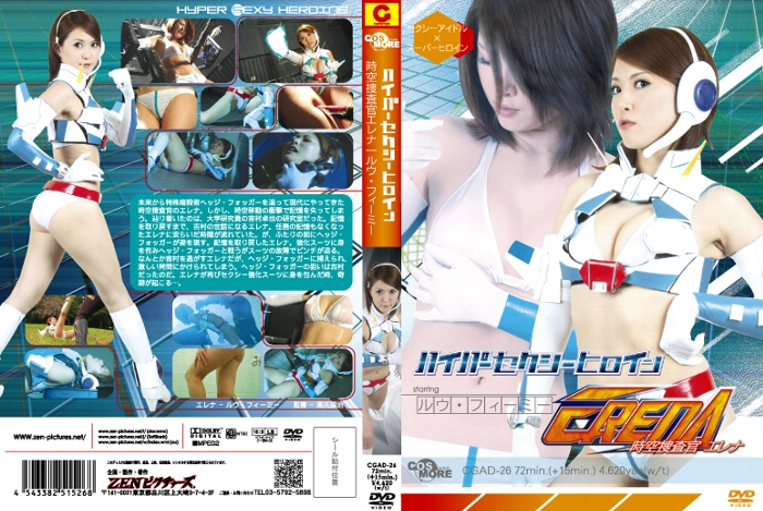 CGAD-26 Hyper Sexy Heroine Spacetime Agent Erena