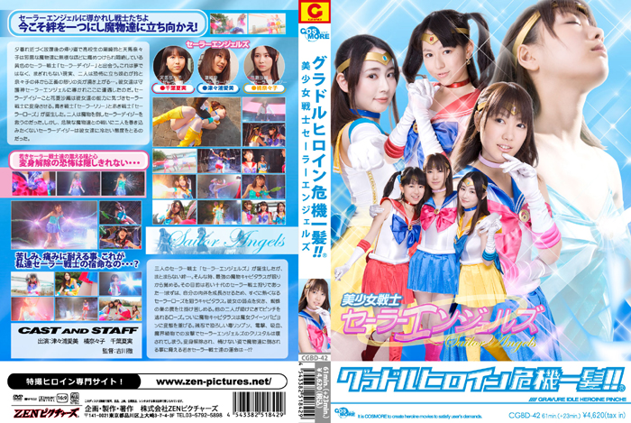 CGBD-42 Gravure Heroine In Danger!! - Beautiful Girl Fighter Sailor Angels