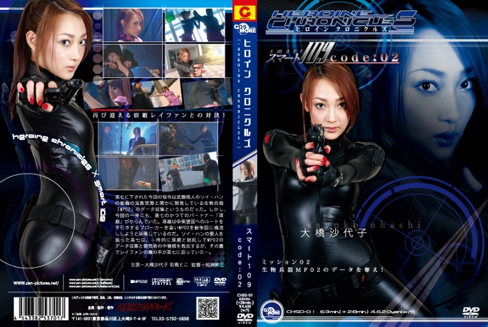 CHSD-01 Sha Bridge generations child-Heroine Chronicles