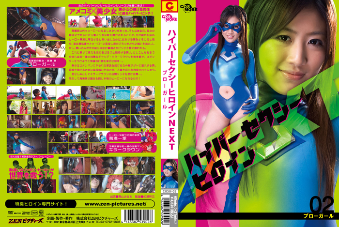 CHSH-02-Hypersexy-Heroine-Next-Blow-girl