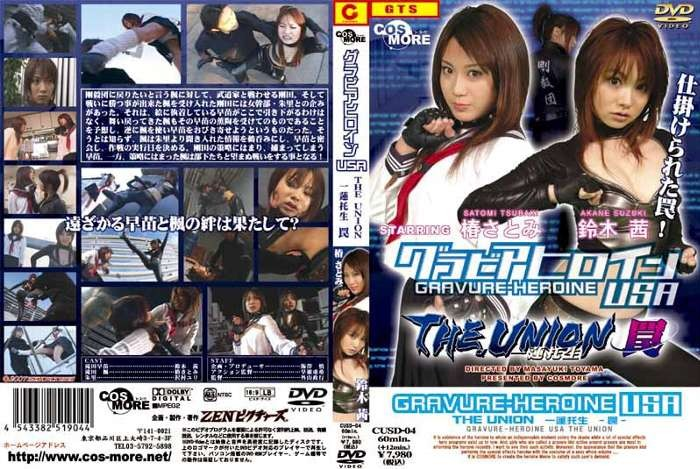 CUSD-04 Super Heroine U.S.A. The Union -Sharing of a Single Destiny- Trap