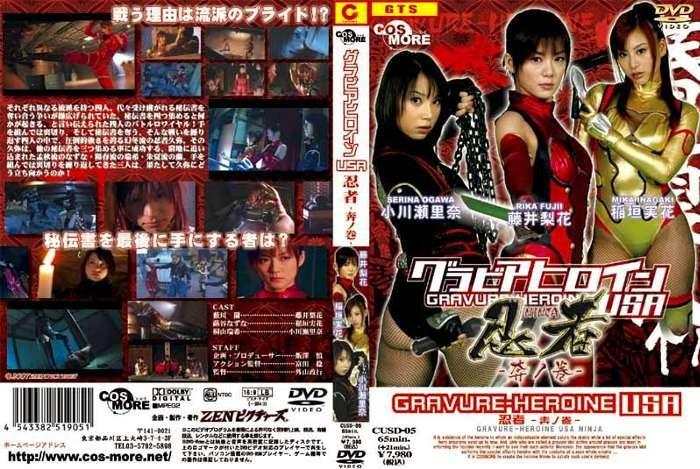 CUSD-05 Super Heroine U.S.A. Ninja - Episode Rush