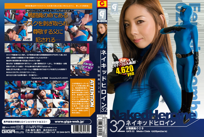 GATE-32 Naked Heroine 32