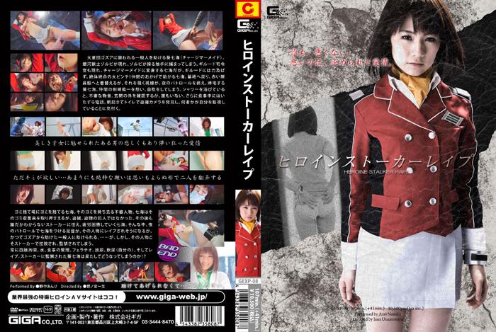 GEXP-08 Heroine Stalker Rape