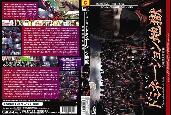 GEXP-09 - Ninja Superheroine Cosplay Fuck Hell