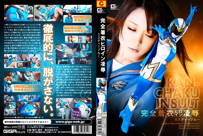 GEXP-11-Misty-Blue-Suit-Heroine-completely-humili
