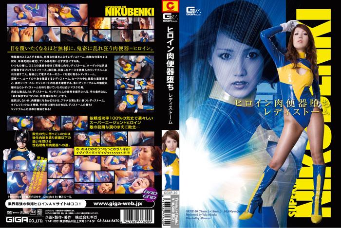 GEXP-20 Heroine Nikubenki Demoralization - Lady Storm