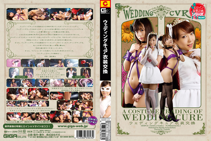 GEXP-23 Wedding Cure - Exchanging Clothes