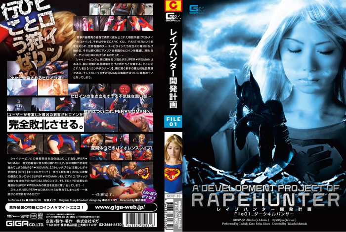 GEXP-30 Rape Hunter Development Project Vol 1