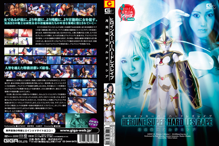 GEXP-31 Heroine Superhard Lesbian Rape Moonlight Fighter Artemisia