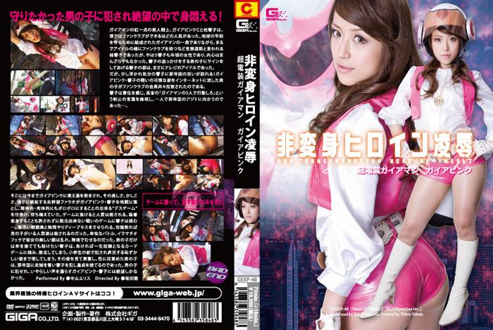 GEXP-48 Non-transformative Heroine Insult Gaiaman Gaia Pink.Erisu Nakayama