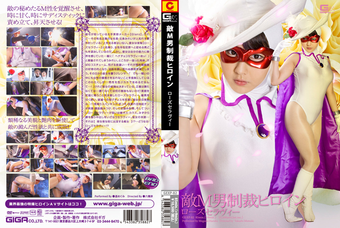 GEXP-82-Heroine-punishes-her-enemya-masochistic-man-Rose-Cest-La-Vie