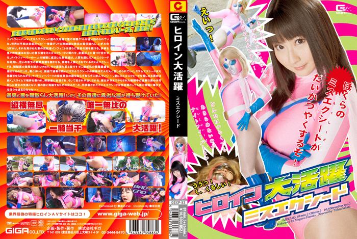 GEXP-83 Megumi Haruka Megumi heroine Miss Exceed big success