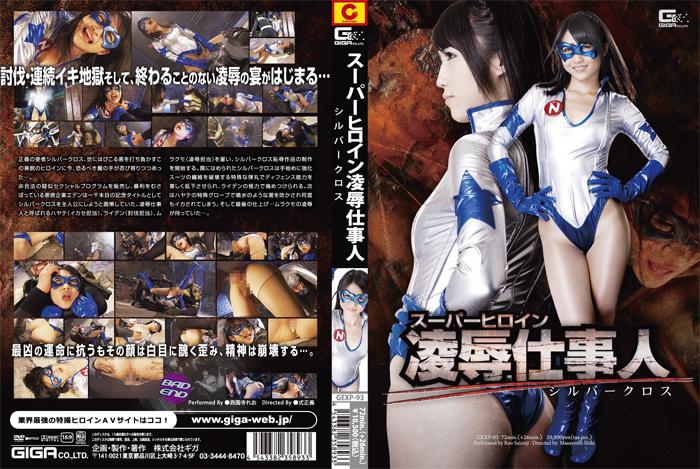 GEXP-93-Superheroine-Insult-Worker-Silver-Cross-Reo-Saionji