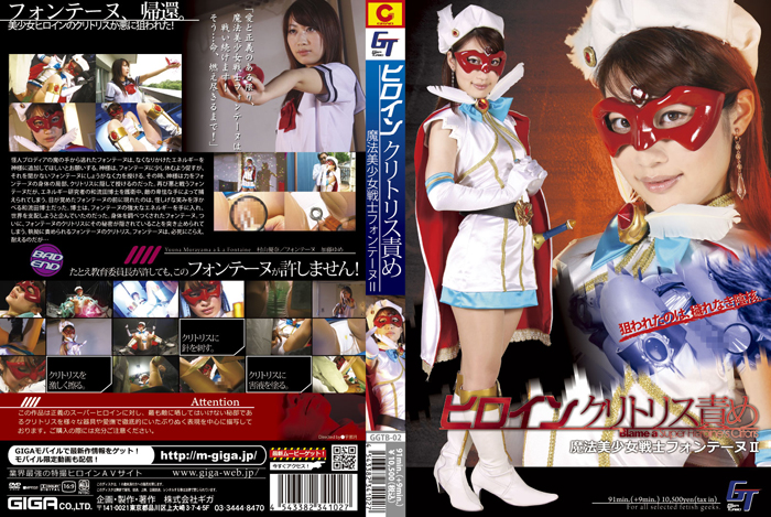 GGTB-02 Heroine Clitoris Torture - Beautiful Witch Girl Fighter Fontaine Ⅱ