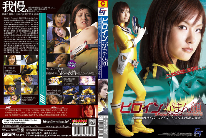 GGTB-03 Heroine Clenching - Super Force Survivor Five Gorgon Brothers' Revenge