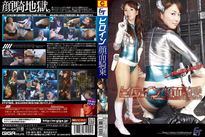 GGTB-04 Heroine Riding On Face