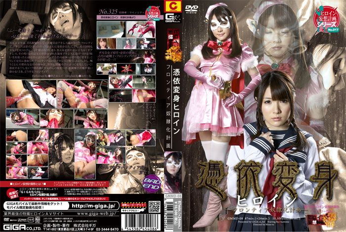 GMMD-08 Henshin Heroine Possession