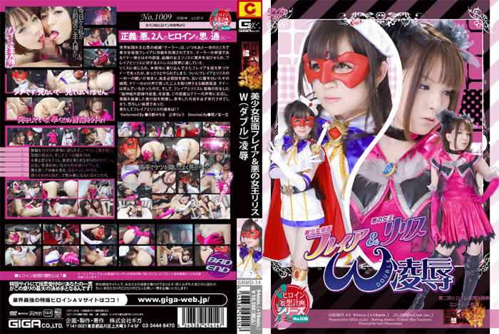 GMMD-14-Masked-Beautiful-Girl-Freia-Evil-Queen-Lilis-Double-Insult
