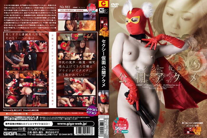 GMMD-17 Masked Sexy Girl - Acme in Public Yu Kawakami